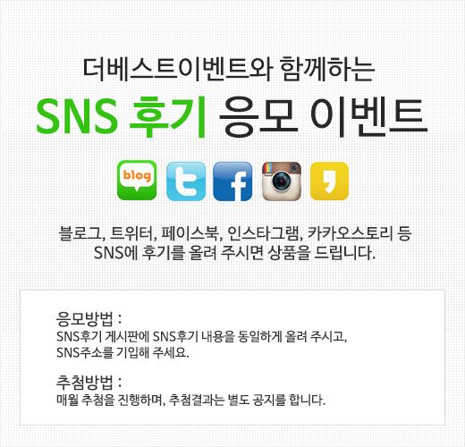 sns후기공모이벤트.png